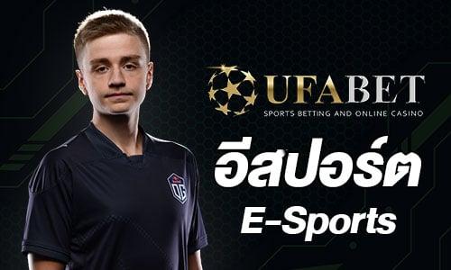 รีวิวUFABET-E-sports